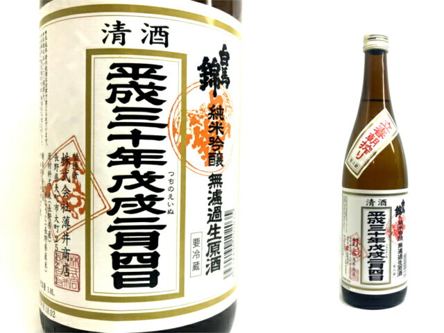 【2019年2月4日発売予約受付中】白馬錦立春朝搾り 720ml