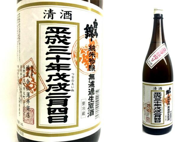 【2019年2月4日発売予約受付中】白馬錦立春朝搾り 1.8L