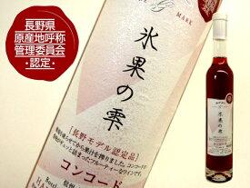 五一ワイン NAC認定 氷果の雫コンコード 375ml