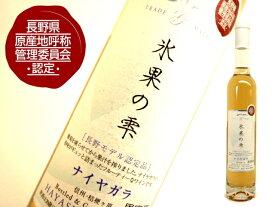 五一ワイン NAC認定 氷果の雫ナイヤガラ 375ml