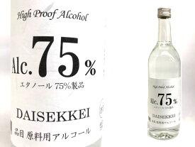 大雪渓 アルコール75 720m 消毒用に代用可。