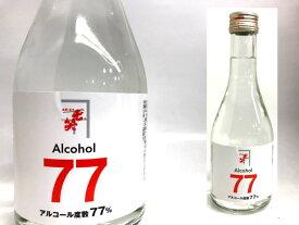 七笑 手指消毒用アルコール77 300ml パストリーゼの代用に。