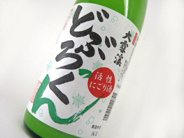 【冬季限定活性にごり酒】大雪渓 どぶろっくん 1.8L【クール発送】【横倒禁止】