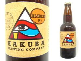 HAKUBA BREWING COMPANY アンバー 白馬ブリューイングカンパニー クラフトビール 330ml