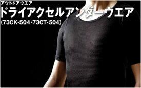 【ネコポスでお送りします!】ミズノ【MIZUNO】メンズ アンダーウェアドライアクセル クルーネック半袖シャツ登山・トレッキング用 丸首半袖シャツ
