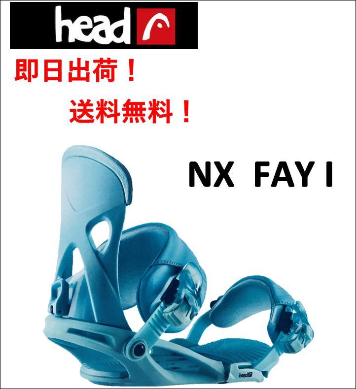 ヘッド HEAD ビンディング  NX FAY I サイズ:S 22.5cm〜24.5cm