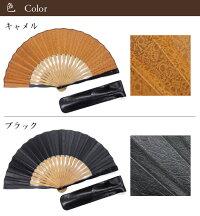 アドルフ革扇子セット-カラー