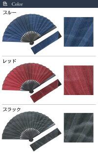 カラーデニム扇子セット-カラー