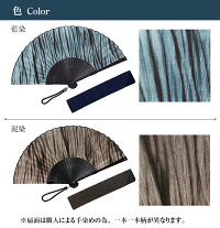 むら雲染扇子セット-カラー