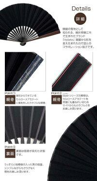 白竹堂×italate扇子セット【occhiali】オッキアーリ