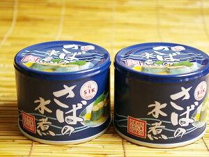 【さばの水煮缶詰:24缶】【常温便】 保存食・非常食に!24缶セットの業務用!送料込み(本州)、北海道は450円、四国は300円、九州は450円、沖縄は1960円の追加送料がお客様負担となります。