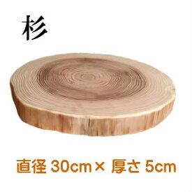 杉 直径30cm 厚さ5cm 輪切り ヒビあり 皮剥ぎ 木材