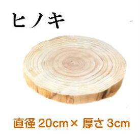 ヒノキ 直径20cm前後 厚さ3cm 輪切り ヒビあり 皮剥ぎ 木材 ※直径には前後4-5cm程度の誤差がある場合があります。