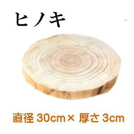 ヒノキ 直径30cm前後 厚さ3cm 輪切り ヒビあり 皮剥ぎ 木材 ※直径には前後4-5cm程度の誤差がある場合があります。