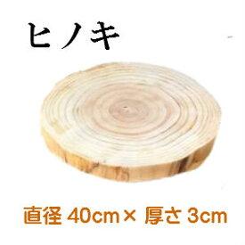 ヒノキ 直径40cm前後 厚さ3cm 輪切り ヒビあり 皮剥ぎ 木材 ※直径には前後4-5cm程度の誤差がある場合があります。