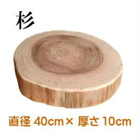 杉 直径40cm前後 厚さ10cm 輪切り ヒビあり 皮剥ぎ 木材 ※直径には前後4-5cm程度の誤差がある場合があります。