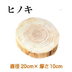 ヒノキ 直径20cm前後 厚さ10cm 輪切り ヒビあり 皮剥ぎ 木材 ※直径には前後4-5cm程度の誤差がある場合があります。