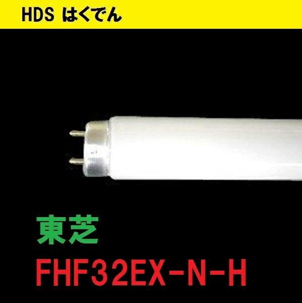 東芝 蛍光灯 32形 FHF32EX-N-H 1ケース 25本 32形 TOSHIBA 三波長昼白色 メロウライン 送料無料