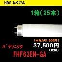 パナソニック 蛍光灯 63形 FHF63EN-GA 1ケース 25本 ナチュラル色 国内メーカー PANASONIC 送料無料