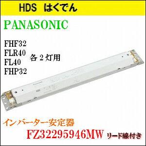 パナソニック 安定器 FZ32295946MW 1個 FHF32 × 2灯用 リード線付き 国内メーカー PANASONIC 送料無料
