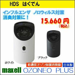 マクセル オゾネオプラス MXAP-APL250WH ホワイト 低濃度オゾン 除菌 消臭器 インフルエンザ ノロウィルス 対策 OZONEO PLUS オゾン 日本製 送料無料