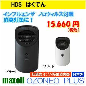マクセル オゾネオプラス MXAP-APL250BK ブラック 低濃度オゾン 除菌 消臭器 インフルエンザ ノロウィルス 対策 OZONEO PLUS オゾン 日本製 送料無料