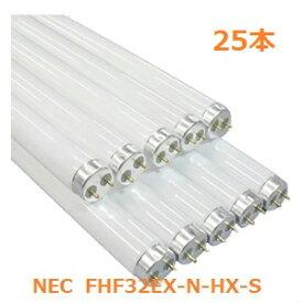 NEC 蛍光灯 FHF32EX-N-HX-S 1ケース(25本) 三波長昼白色 【数量限定販売】