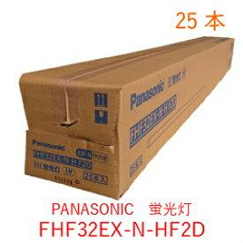 パナソニック 蛍光灯 FHF32EX-N-HF2D ナチュラル色 1ケース 25本 PANASONIC FHF32EX-N-H の後継品