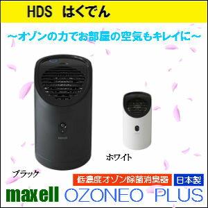 低濃度オゾン 除菌消臭器 オゾネオプラス MXAP-APL250BK ブラック マクセル OZONEO PLUS 日本製 送料無料