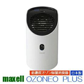 マクセル 低濃度オゾン 除菌消臭器 オゾネオプラス MXAP-APL250WH ホワイト 在庫あり OZONEOPLUS 日本製 メーカー保証 購入から1年 ※ブラックは在庫がなくなりしだい終了となります。
