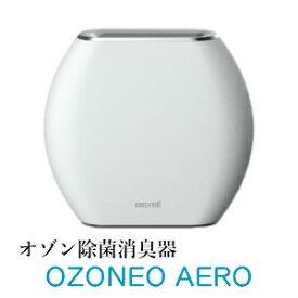 【弊社在庫品】 マクセル オゾン 除菌消臭器 オゾネオエアロ MXAP-AE270WH ホワイト ファン式 20畳まで対応 AC100-240V OZONEO AERO