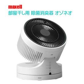 マクセル 部屋干し用 除菌消臭器 オゾネオ MXAP-ARD100