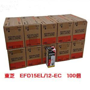 在庫品 電球形蛍光灯 EFD15EL/12-EC 10ケース 100個 口金 E26 電球色 60W形 ネオボール 送料無料