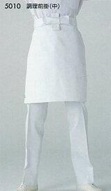 前掛け(中) 白衣 和食 居酒屋 スパークユニ 【HLS_DU】エプロン/男性用/女性用 【コンビニ受取対応商品】
