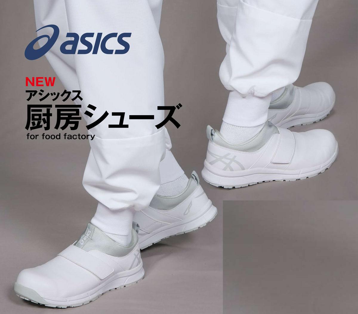 一日履いても疲れにくいアシックス コックシューズ 疲れにくい靴 滑りにくい靴
