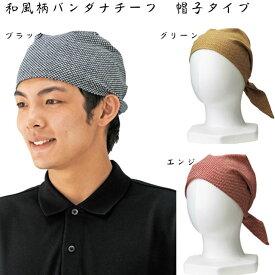 和風柄バンダナチーフ 日本製 男性用 女性用
