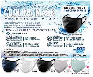 【クールコアマスク】冷感メカニズムスポーツマスク 水分を吸収、発散して冷感効果を発揮 ネコポス発送 息がしやすい 全5色 ご家族用に色違いで 即日出荷