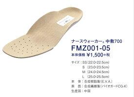 介護士 靴 アシックス ナースシューズ用中敷き【FMZ001-05】