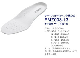 介護士 靴 アシックス ナースシューズ用中敷き【FMZ003-13】