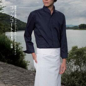 海外で主流のデザインコックコート【男女兼用・長袖】 モンブラン
