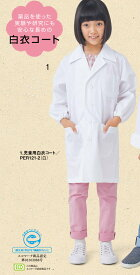 【某サイエンスクラブと同等品】児童用実験用白衣 診察衣【小学生・中学生男女兼用】PER121-2 夏休み自由研究時に