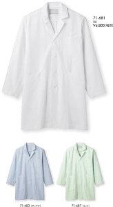 メンズ薬局衣 【長袖】 白衣 医療 ドクターコート モンブラン 【71-681】