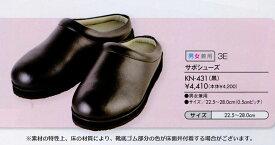 サボサンダル 【KN-431】