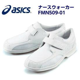 アシックス ナースシューズ【FMN509】 ASICS ナースウォーカー 3E 女性用