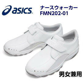 アシックス 男女兼用ナースシューズ【FMN202】 ASICS ナースウォーカー 3E 【コンビニ受取対応商品】