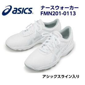 アシックス 男女兼用ナースシューズ【FMN201】 ASICS ナースウォーカー 3E