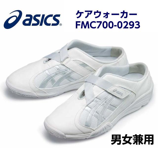 介護士 靴 アシックス ナースシューズ【FMC700】 ASICS ケアウォーカー 当店在庫品あり! 【コンビニ受取対応商品】