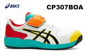 大幅値引き 送料無料 ラスト!2021年春夏 限定カラー BOAシステム アシックス安全靴 ウィンジョブ CP307 BOA-104 限定色 安全靴 スニーカー 限定 在庫限り 即日出荷可能