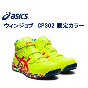 新入荷 送料無料 2021年 展示会限定カラー アシックス安全靴 ウィンジョブ CP302 限定色 安全靴 スニーカー 限定 即日出荷可能