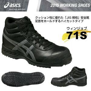 アシックス安全靴 ウィンジョブ71S ハイカットタイプ 小さいサイズあり